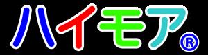 【ハイモア】高品質特許焼成カルシウム
